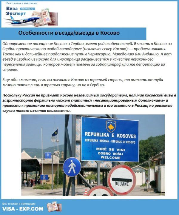 Особенности въезда/выезда в Косово