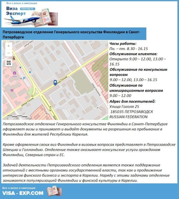 Петрозаводское отделение Генерального консульства Финляндии в Санкт-Петербурге