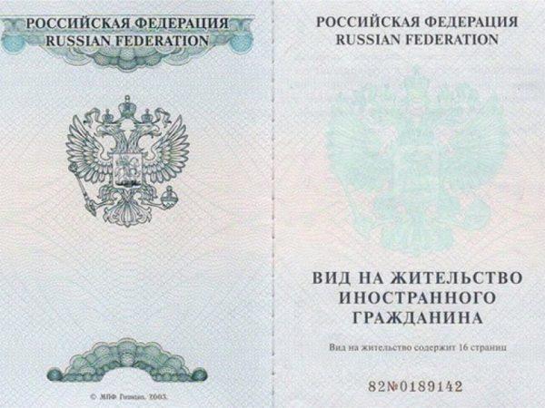ВНЖ как подтверждение легальности пребывания на территории РФ