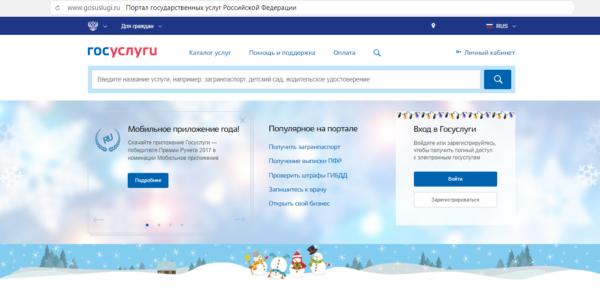 Ходатайство о выдаче приглашения на въезд в Российскую Федерацию может быть подано в электронном виде с использованием Единого портала представления государственных и муниципальных услуг (функций)