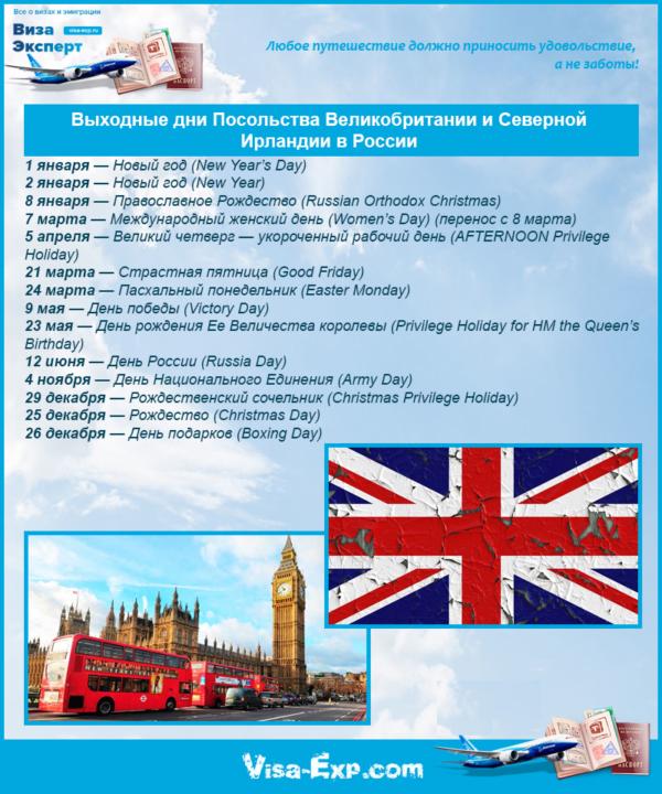 Выходные дни Посольства Великобритании и Северной Ирландии в России