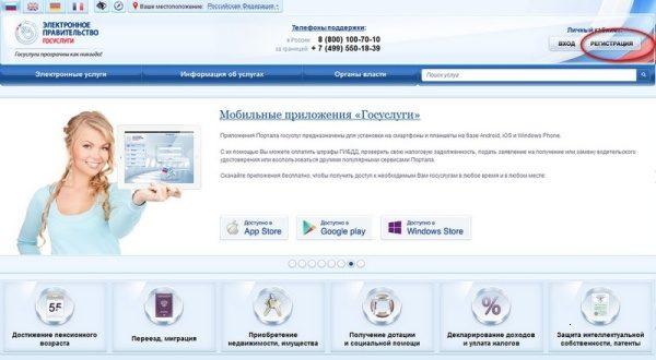 Для регистрации на сайте Госуслуги необходимо зайти на сайт www.gosuslugi.ru и выбрать кнопку регистрации