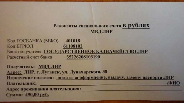 490 руб. - услуга за выдачу паспорта, 80 руб. – госпошлина