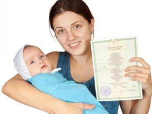 Для несовершеннолетних детей всегда необходимо прикладывать копию свидетельства о рождении