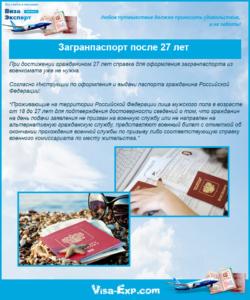 Загранпаспорт после 27 лет