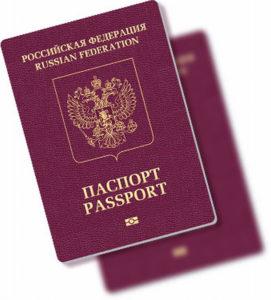 Загранпаспорт РФ нового образца
