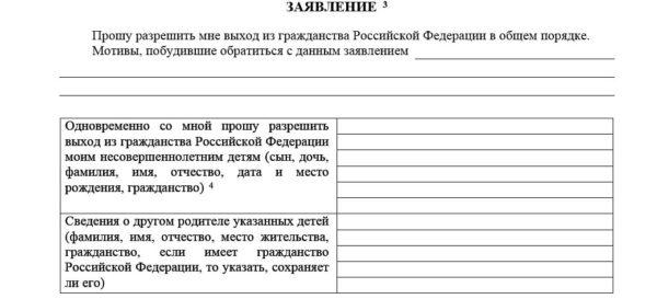 Заявление на выход из гражданства РФ