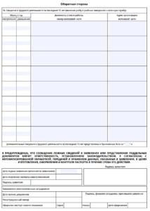 Заявление о выдаче паспорта нового поколения, страница 2