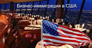 Бизнес-иммиграция в США для инвесторов и предпринимателей
