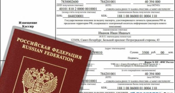 Как оплатить госпошлину за паспорт
