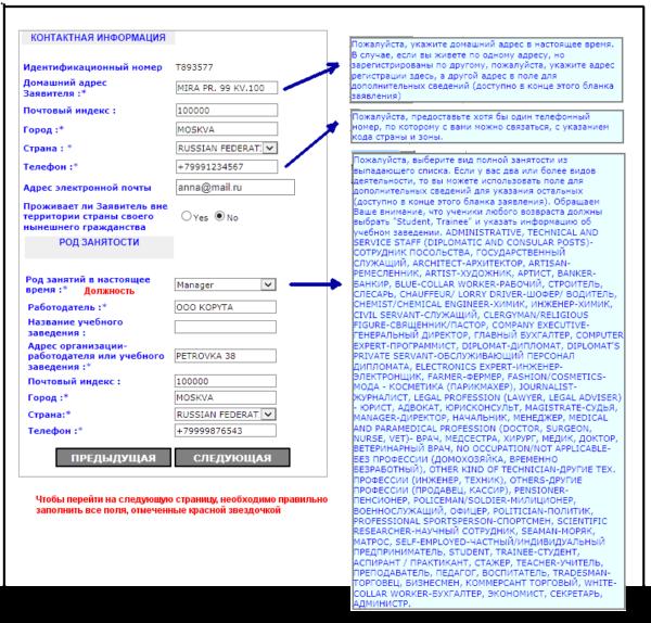 Контактная информация и сведения о занятости