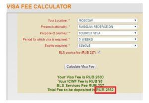 На сайте Визового центра размещен калькулятор стоимости индийской визы в зависимости от типа и срока пребывания