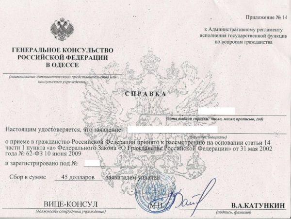 Образец справки о приеме в гражданство РФ