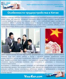Особенности трудоустройства в Китае