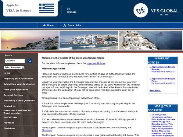 Подать заявку можно на сайте визового центра Греции