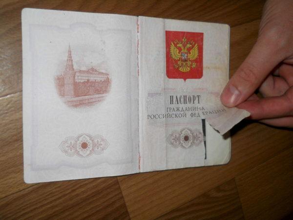 Порча паспорта РФ