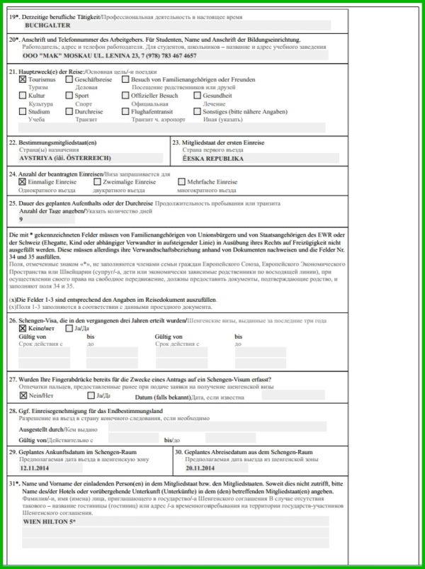 Пример заполнения 2-ой страницы анкеты-заявления на визу в Австрию