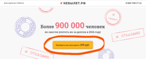 Сайт Невылет.РФ