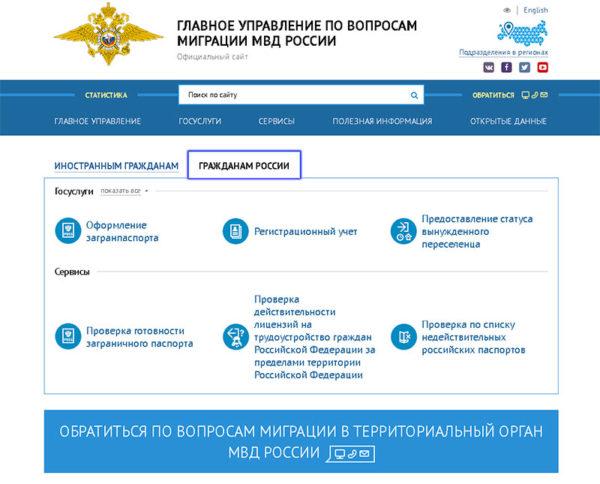 Сайт управления по вопросам миграции МВД