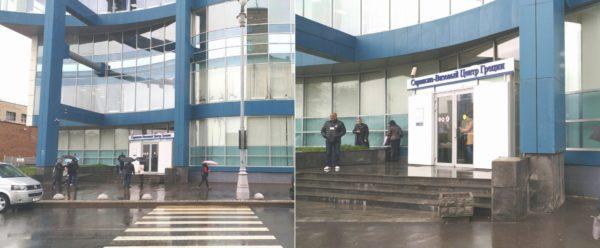 Сервисно-визовый центр Греции в Москве
