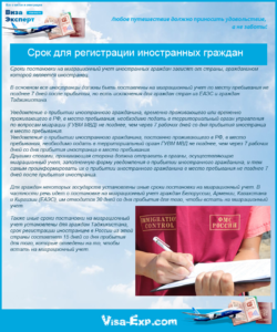 Срок для регистрации иностранных граждан