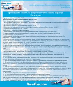 Требования к фото на загранпаспорт старого образца ГосУслуги