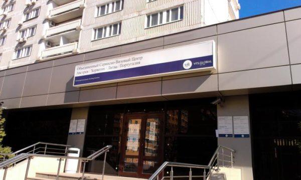 Визовый сервисный центр Австрии