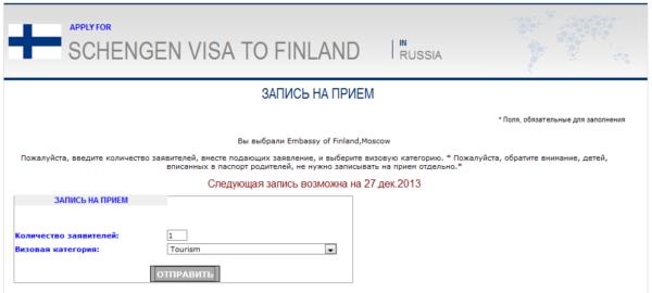 Запись на прием в Визовый отдел Посольства