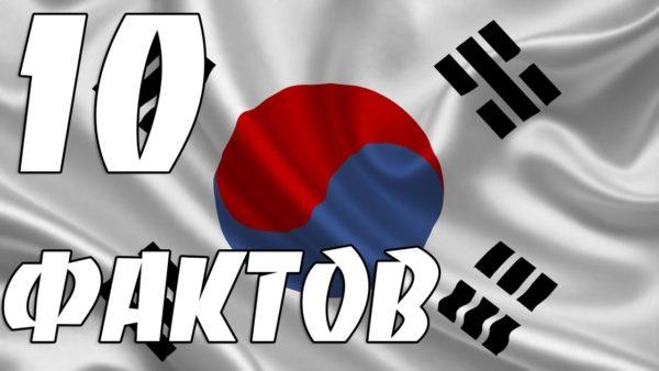 10 фактов о Южной Корее