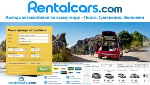 Сайт rentalcars.com