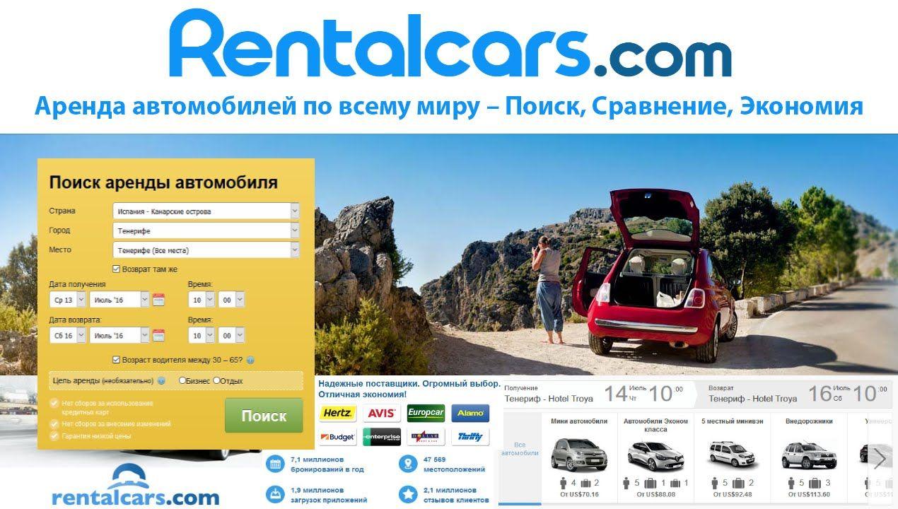 поиск автомобиля для аренды