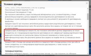 Пример требований к водительскому удостоверению компании Europcar на сайте Economybookings.com