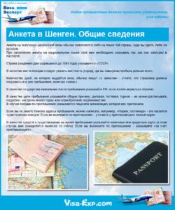 Анкета в Шенген. Общие сведения