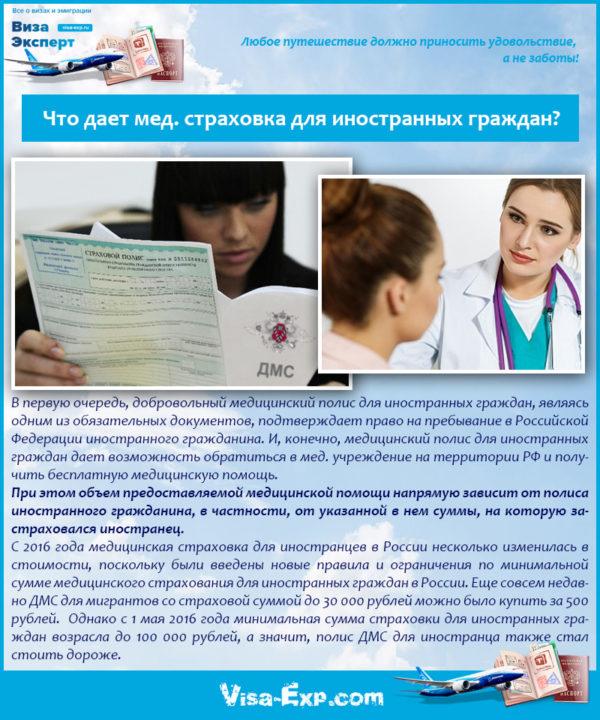 Что дает медицинская страховка для иностранных граждан