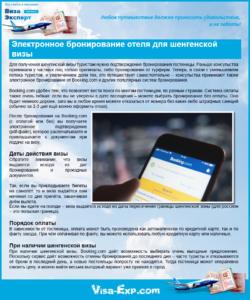 Электронное бронирование отеля для шенгенской визы