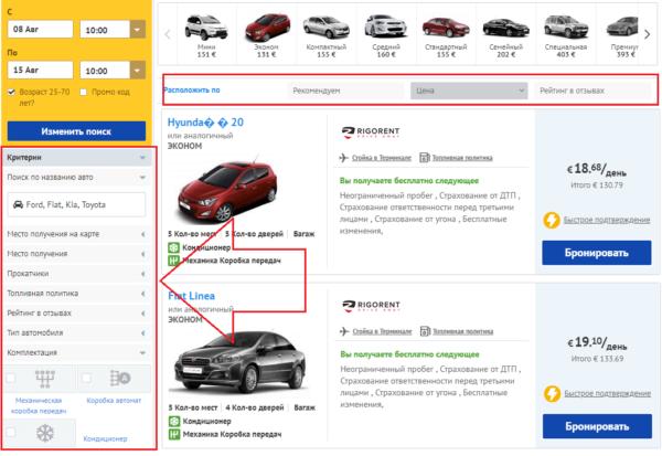 Фильтры для поиска машины в аренду на сайте