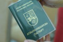 Гражданство Абхазии для россиян. Как получить?