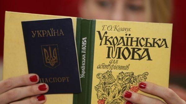 Изучение украинского языка
