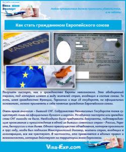 Как стать гражданином Европейского союза
