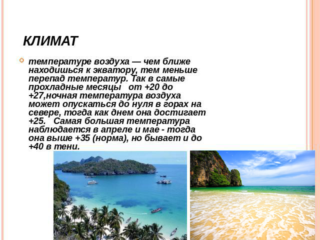 все о тайланде картинки с описанием