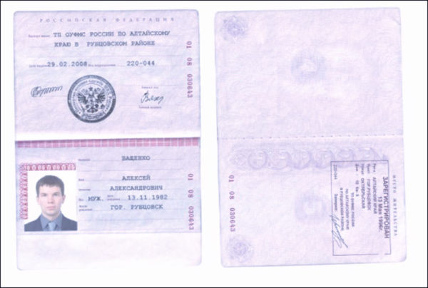 Копии страниц паспорта
