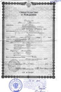 Копия свидетельства о рождении, которая заверена нотариально
