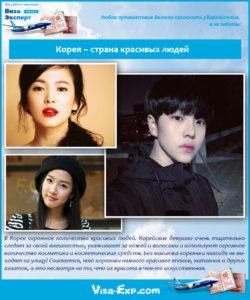 Корея – страна красивых людей