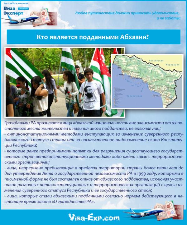 Кто является подданными Абхазии