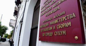 Министерство налогов и сборов Абхазии