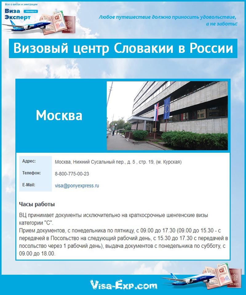 Посольства словакии в москве визы бесплатное обучение в рубцовске