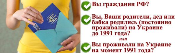 Об условиях получения гражданства