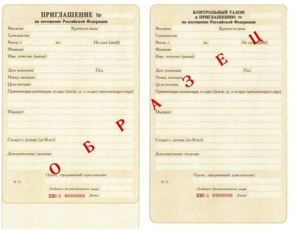 Образец приглашения на въезд иностранного гражданина в Россию