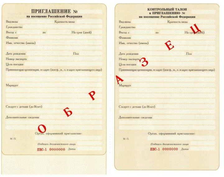 Оформление приглашения для иностранца в россию от юридического лица, смешные рисунки