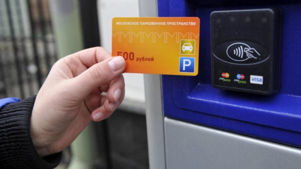 Оплата парковки во Внуково